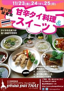 第11回試食会「甘辛タイ料理&スイーツ」お知らせ