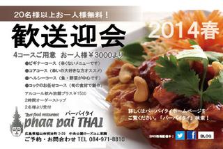 歓送迎会2014.jpg