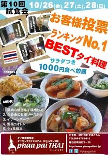 第10回試食会「お客様投票ランキングNo.1BESTタイ料理」