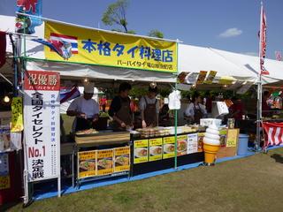 福山ばら祭に出店