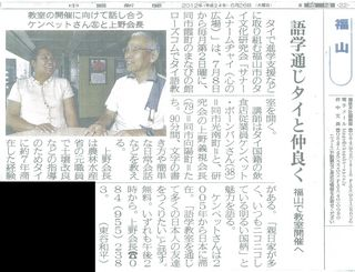 タイ語学教室_中国新聞記事(120624)