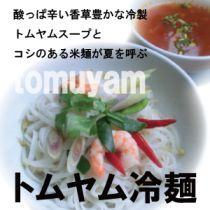 cooltomuyamu.jpg