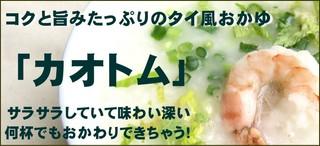 タイ風おかゆ「カオトム」(Yahoo!ショッピング)パーパイタイオンラインショップ
