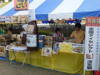 福山夏まつり2012 に出店します