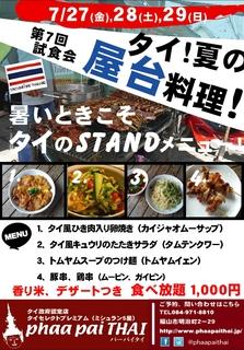 第7回 タイ!夏の屋台料理