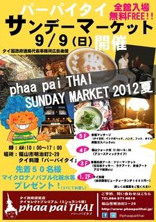 サンデーマーケット2012夏@パーパイタイ(9月9日開催)