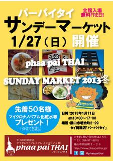 sundy-market2013-1-27.jpg